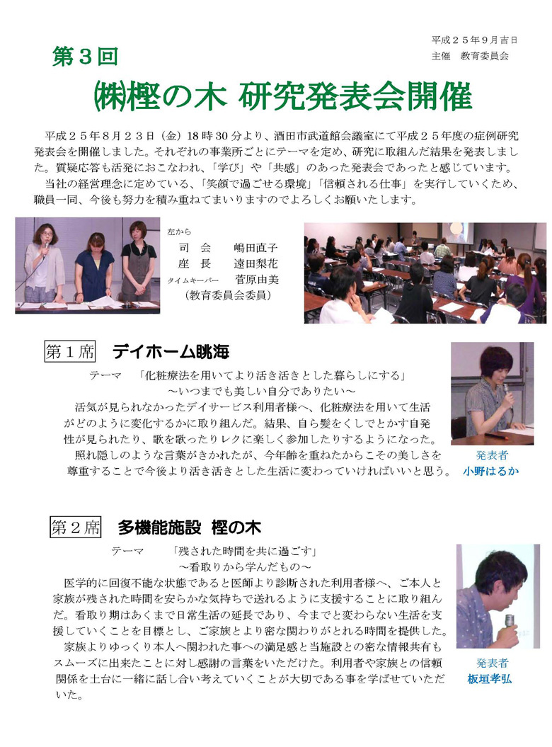 平成25年症例研究発表会_01