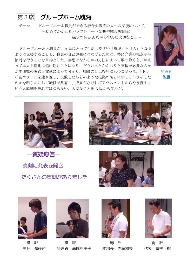 平成25年症例研究発表会_02