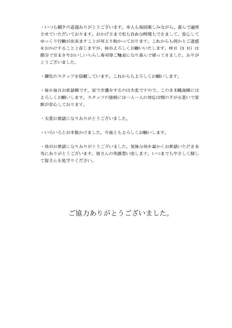 DH眺海 アンケート6