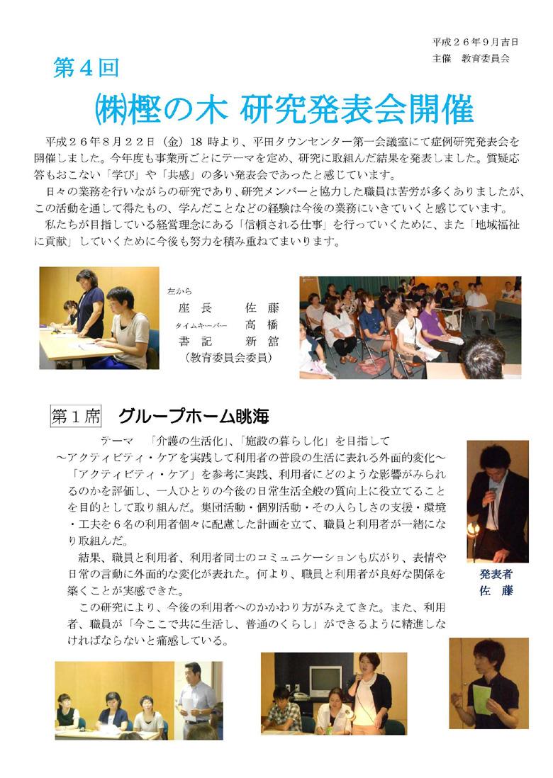 平成26年・症例研究発表会1