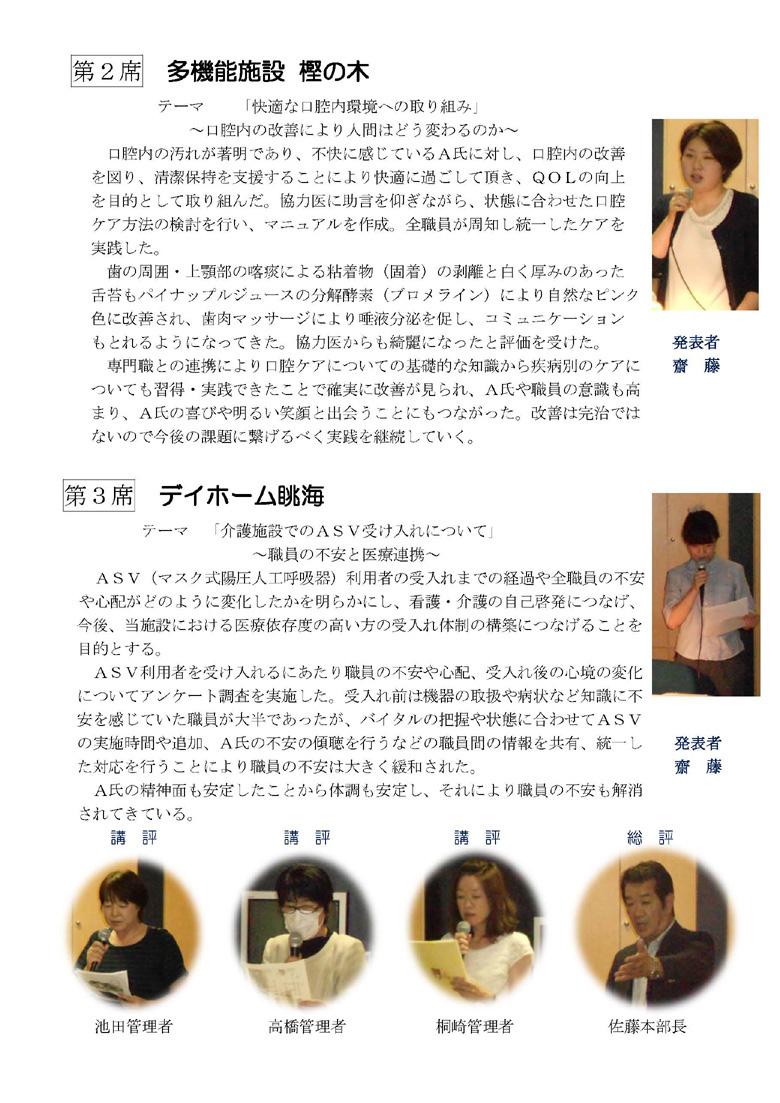 平成26年・症例研究発表会2