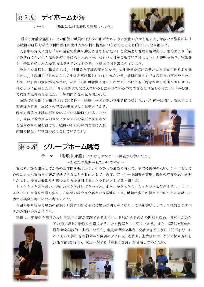 平成27年度 介護研究発表会2