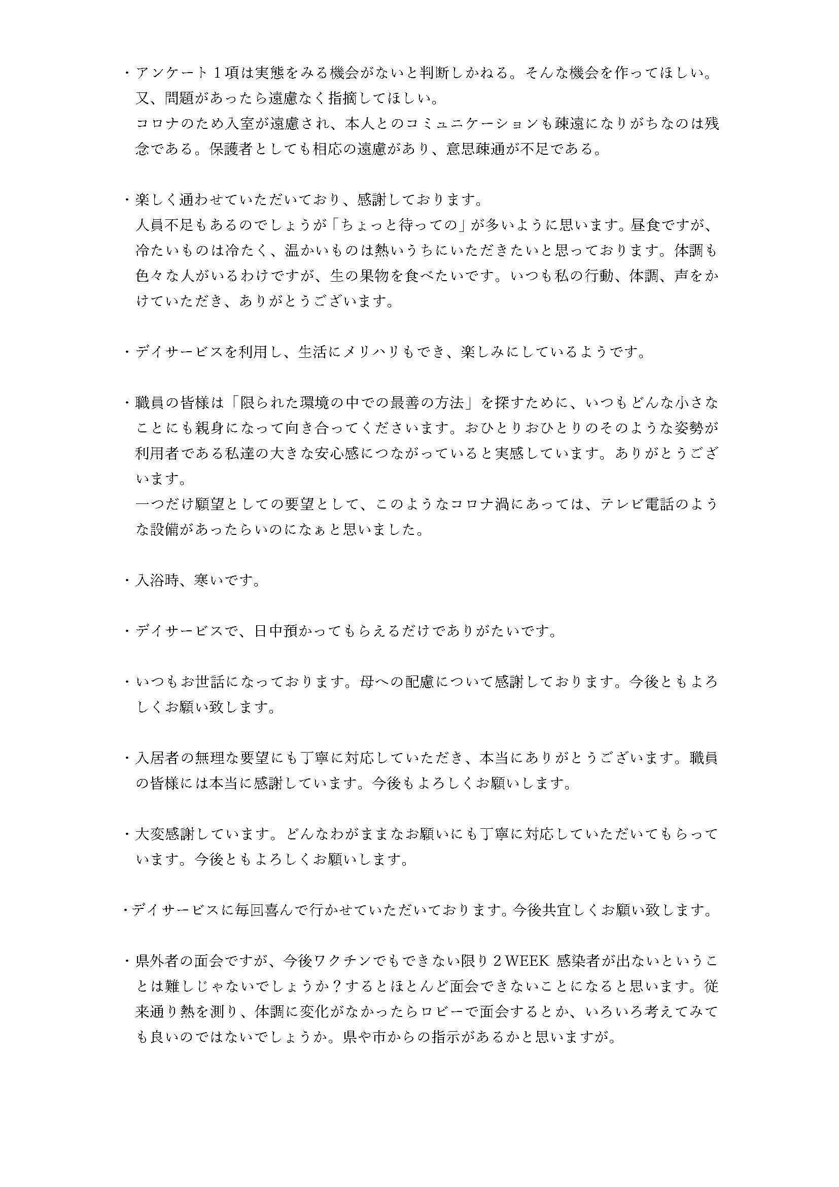 コンフォート樫の木 アンケート結果7