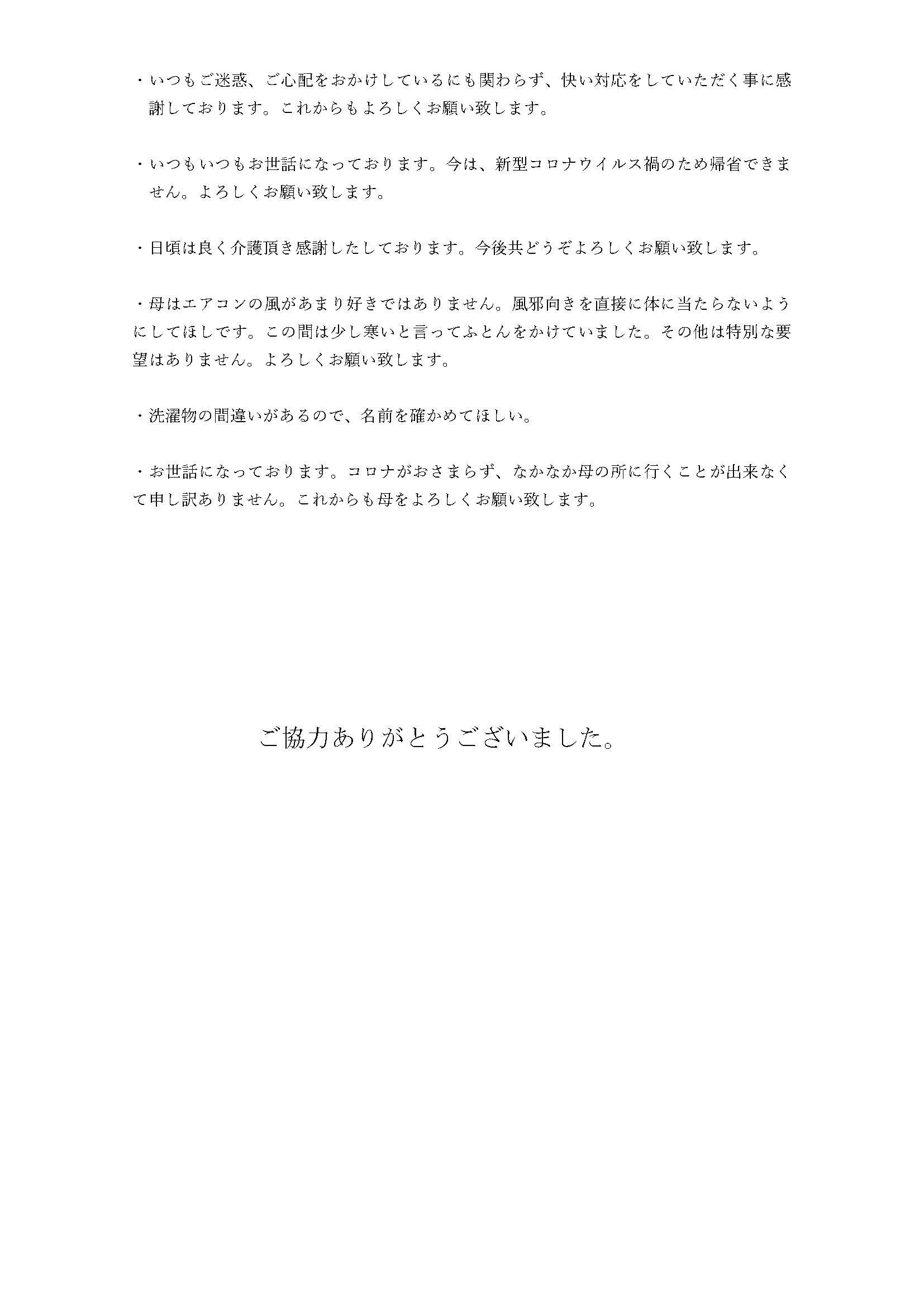 デイホーム眺海 アンケート結果7