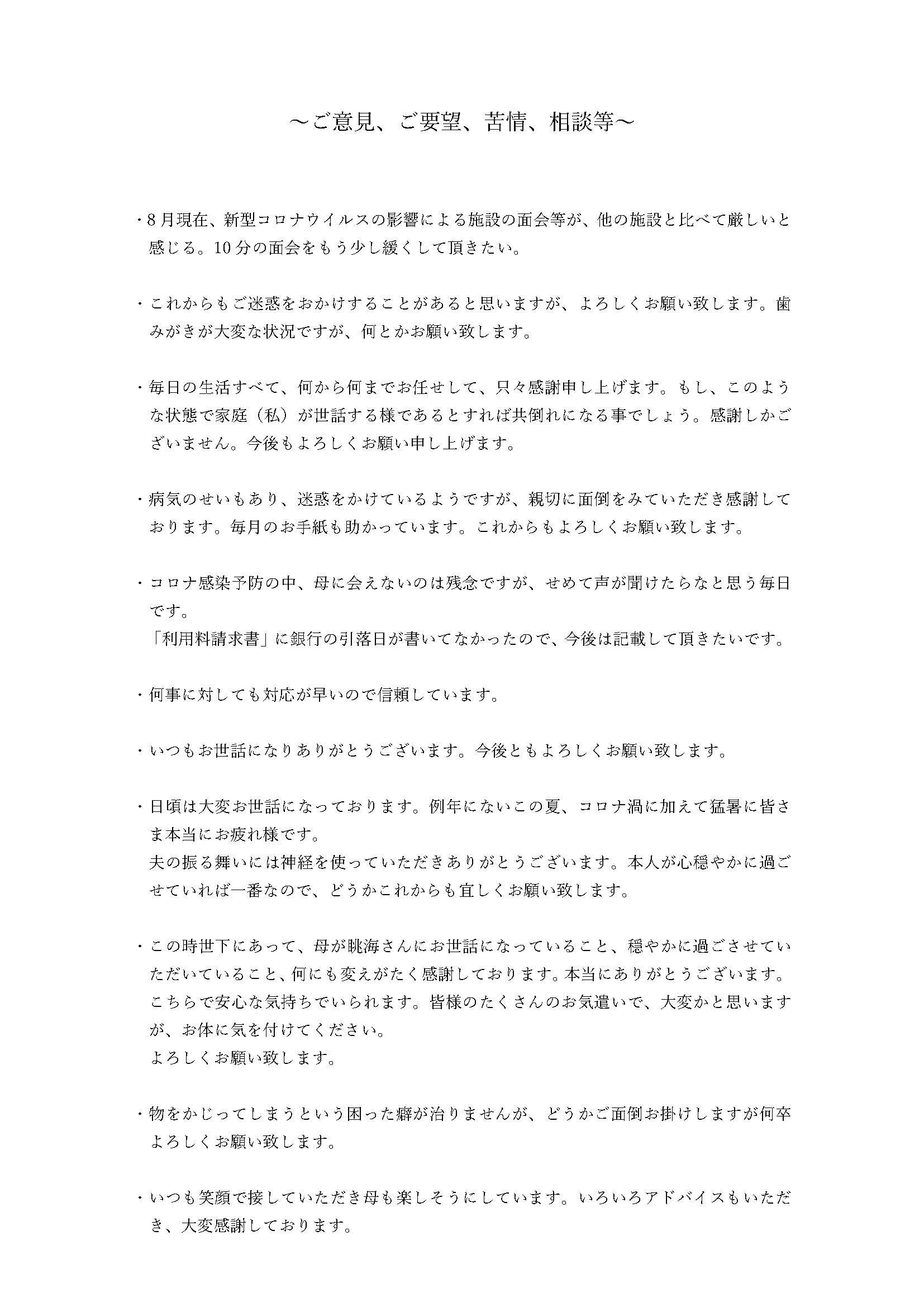 グループホーム眺海 アンケート結果5