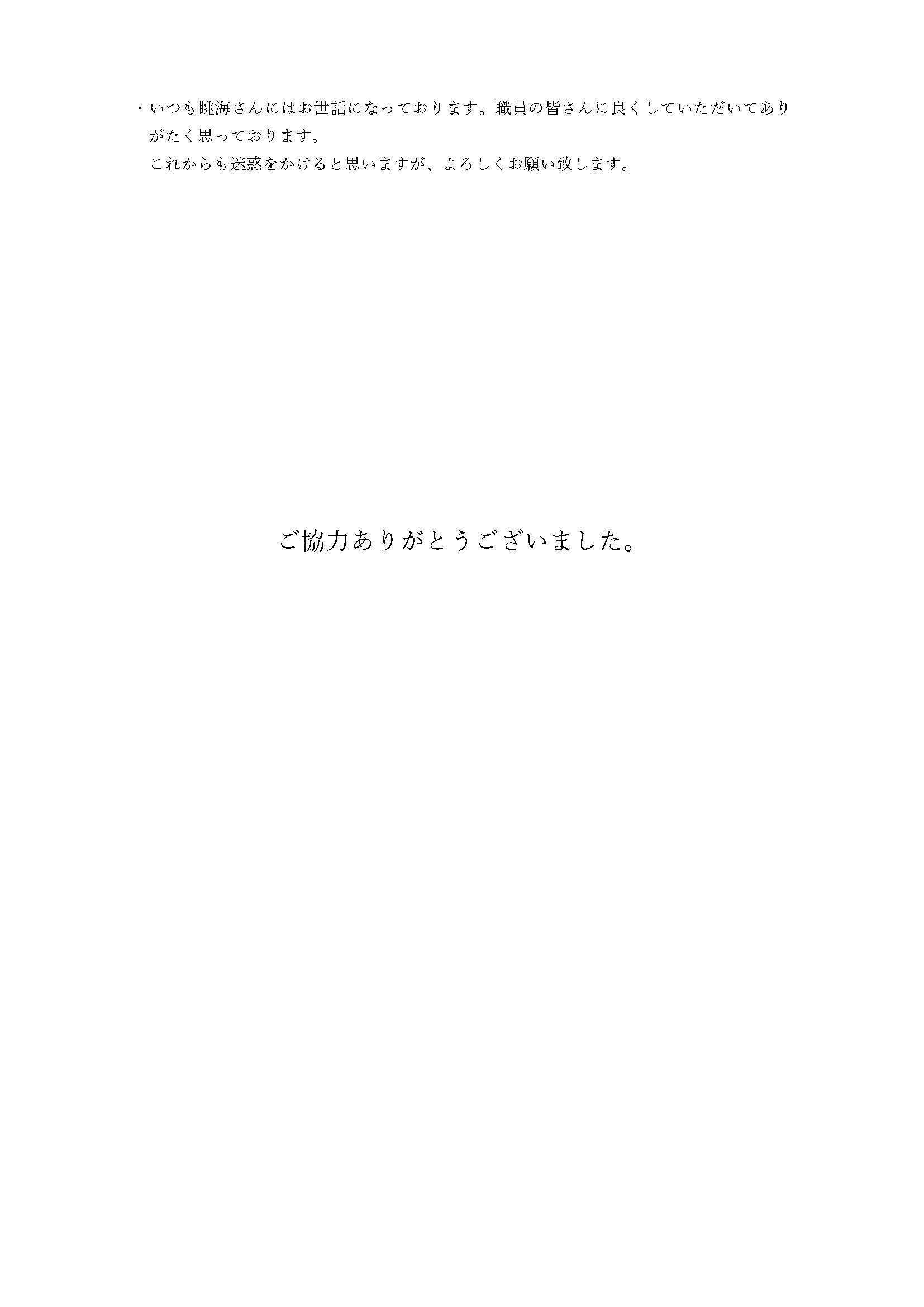 グループホーム眺海 アンケート結果6